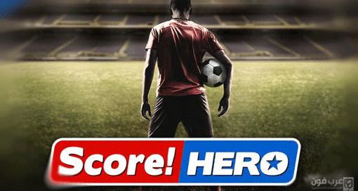 العاب كرة القدم score hero