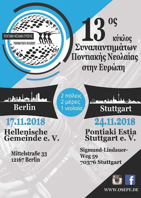13ος Κύκλος Συναπαντημάτων Ποντιακής Νεολαίας Ευρώπης