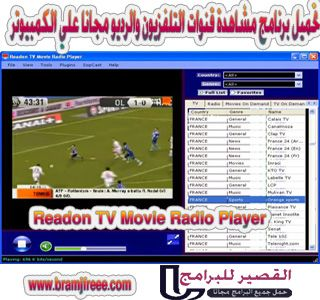 Readon TV Movie Radio Player 7.6.0.0