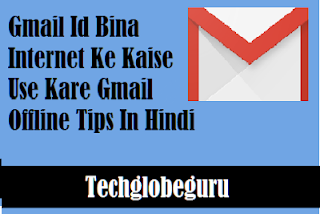 bina internet ke gmail ko offline use kare
