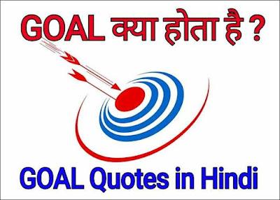 What Is GOAL SETTING In Hindi  ? लक्ष्य क्या होता है ?