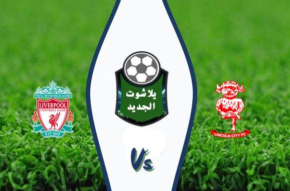 مشاهدة مباراة ليفربول ولينكولن سيتي  بث مباشر اليوم الخميس 24 سبتمبر 2020 كأس الرابطة الانجليزية
