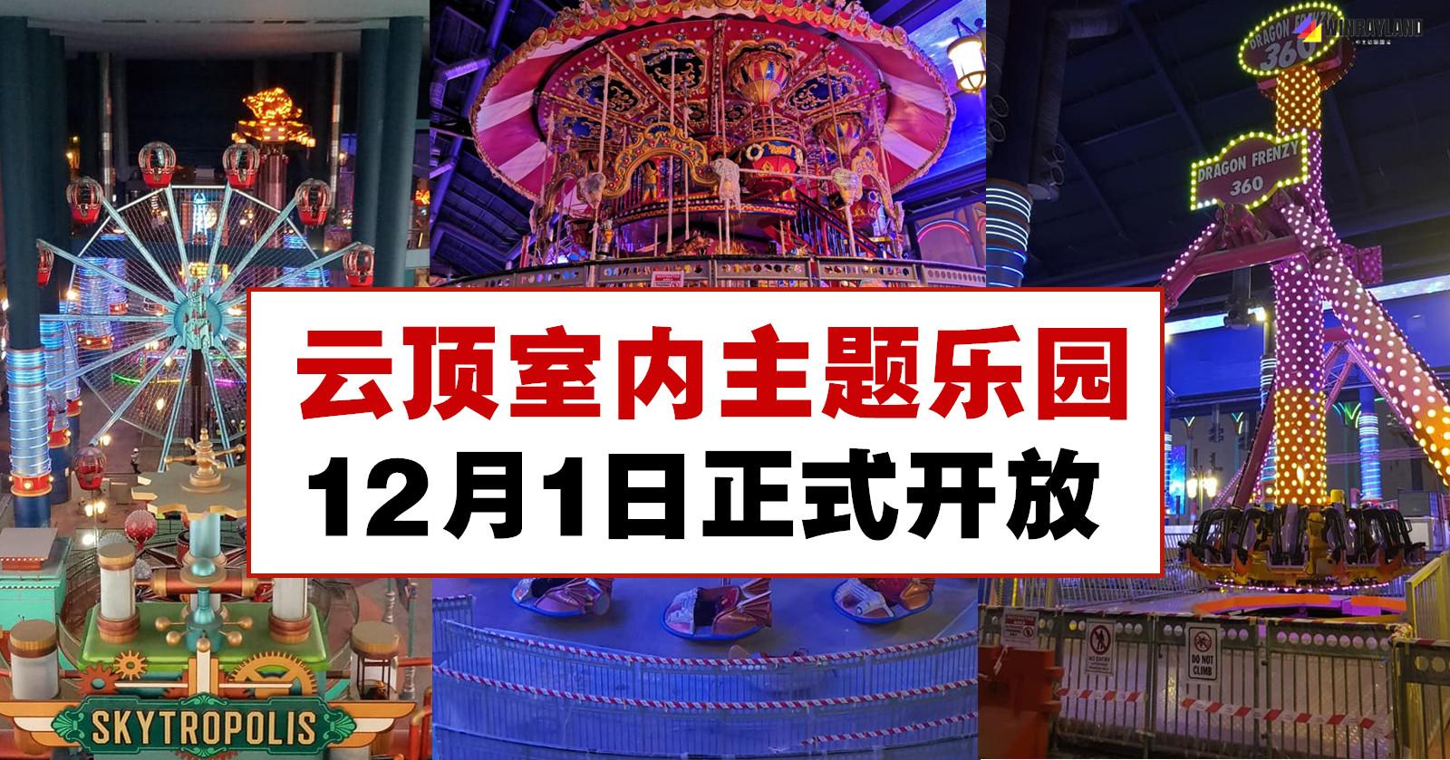 云顶室内主题乐园12月1日正式开放