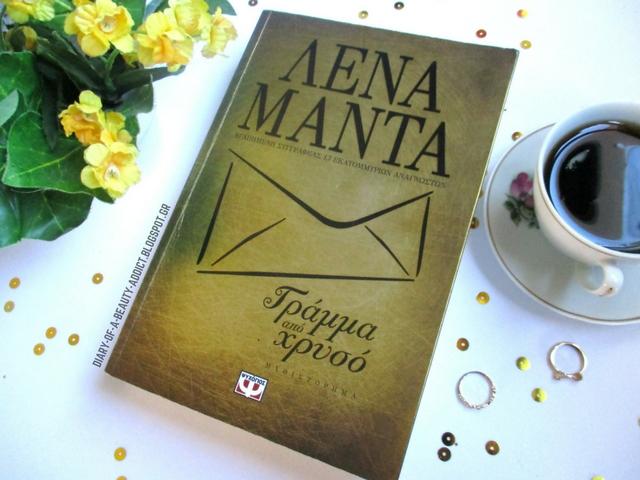 Γράμμα από Χρυσό - Λένα Μαντά : Book Review