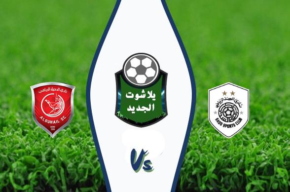 نتيجة مباراة السد القطري والدحيل اليوم السبت 8 اغسطس 2020  دوري نجوم قطر