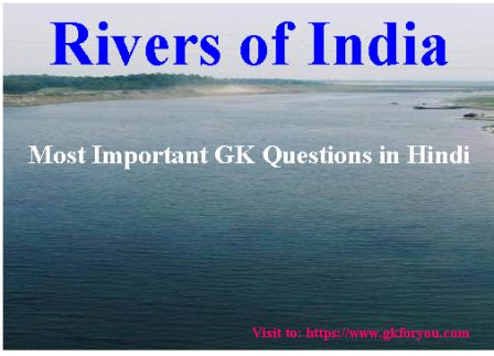 Rivers of India I Important GK Questions