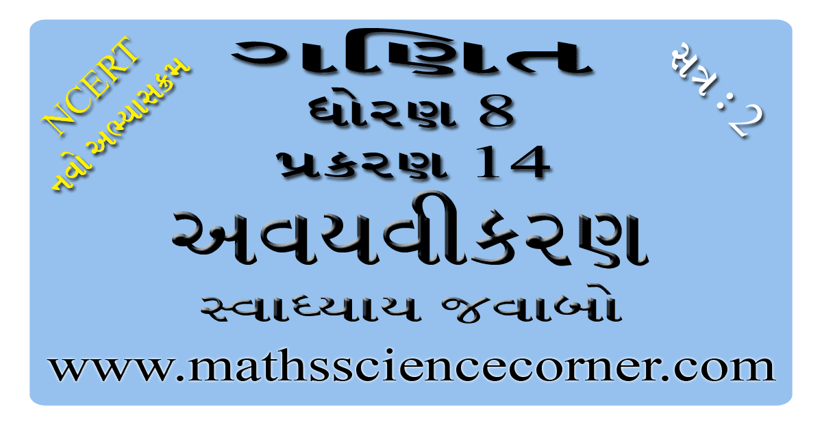 Maths Std 8 Swadhyay 14.1