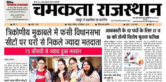 दैनिक चमकता राजस्थान 9 दिसंबर 2018 ई न्यूज़ पेपर