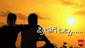 Kannada Love Status, kannada messages, Kannada whatsappstatus, kannada love images with quotes,