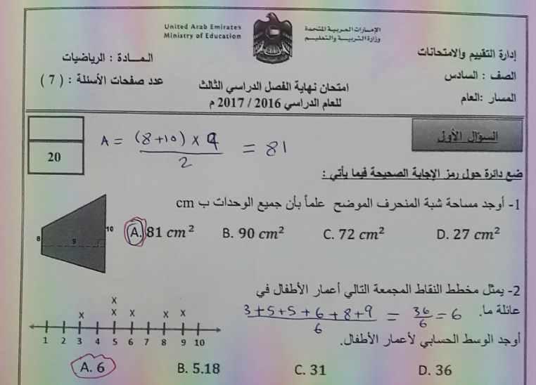 الامتحان الوزارى لمادة الرياضيات مع الحل للصف السادس الفصل الدراسى الثالث 2018