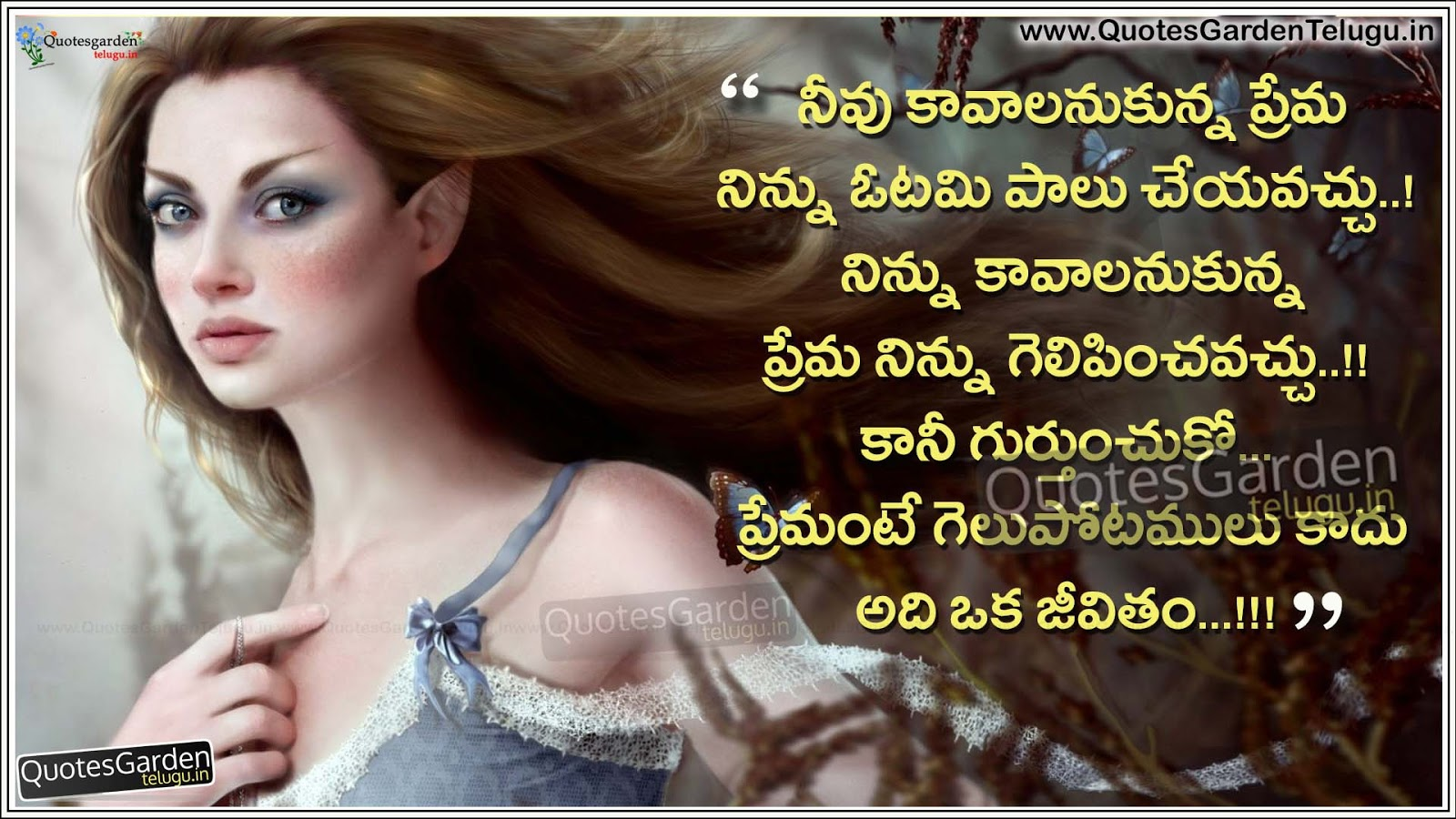 Love And Life Telugu Best Status Messages Quotes Garden Telugu