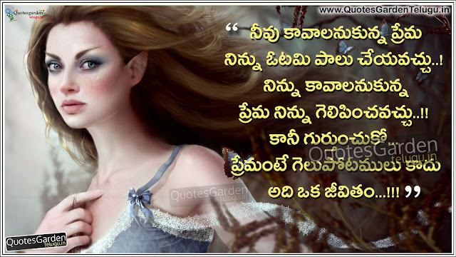 Love and Life Telugu best status messages