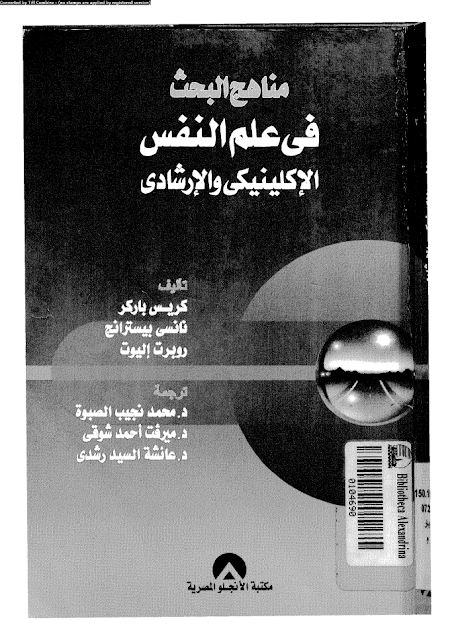 تحميل كتاب  مناهج البحث في علم النفس الاكلينيكي و الارشادي pdf