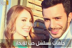 مسلسلات عربية كاملة مسلسل حب للايجار الحلقة 38 مترجمة