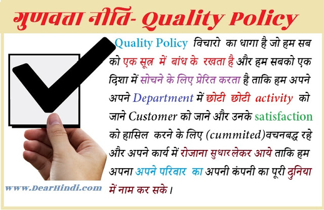 quality kya hai hindi