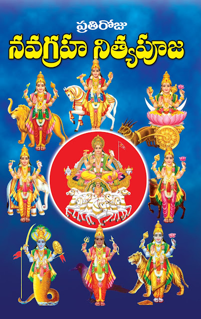 నవగ్రహ నిత్య పూజ | Navagraha Nitya Pooja | GRANTHANIDHI | MOHANPUBLICATIONS | bhaktipustakalu