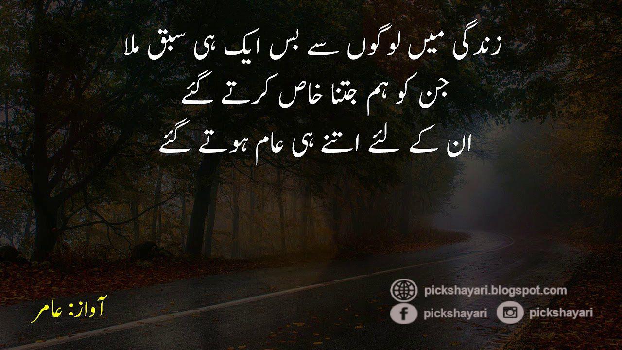 Urdu Quotes Pic Shayari