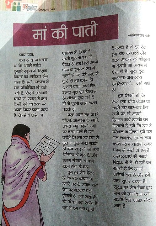 Mother's Letter to Daughter on Teachers Day in Hindi