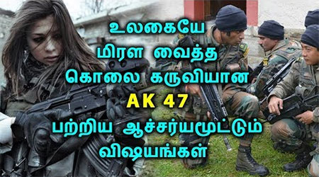 Here are some interesting, Amazing and unknown facts about AK 47 rifles