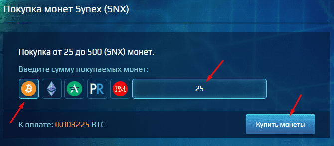 Регистрация в Synex-Snx 3