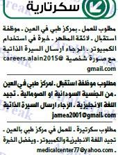 وظائف وسيط العين – موقع عرب بريك  12/1/2019