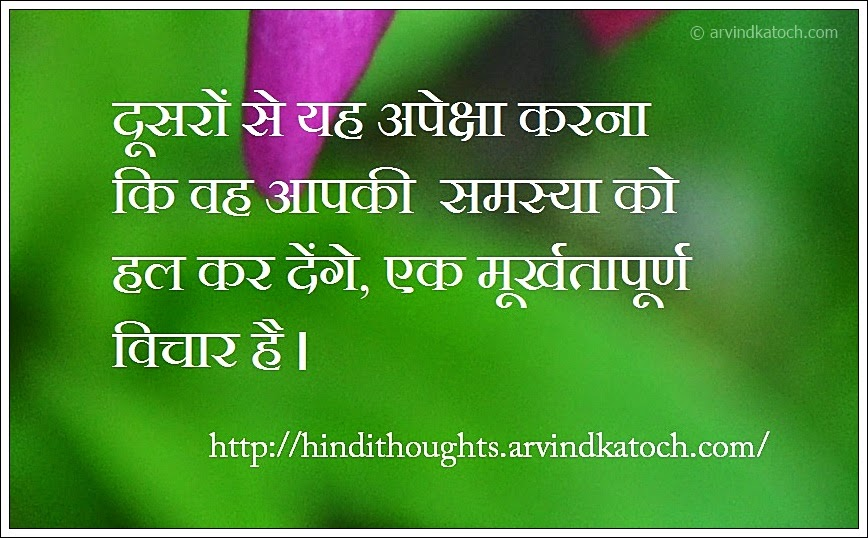 foolish, problem, expect, Hindi Thought, Quote