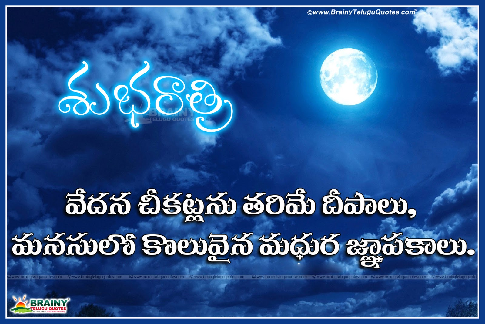 Best Telugu Good Night Greeting Cards With Quotes Images