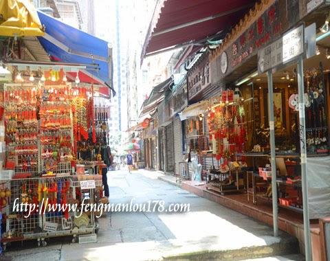 香港摩罗上街