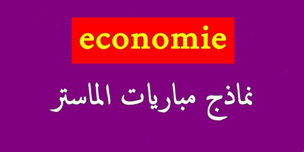 نماذج مباريات الماستر لشعبة الاقتصاد