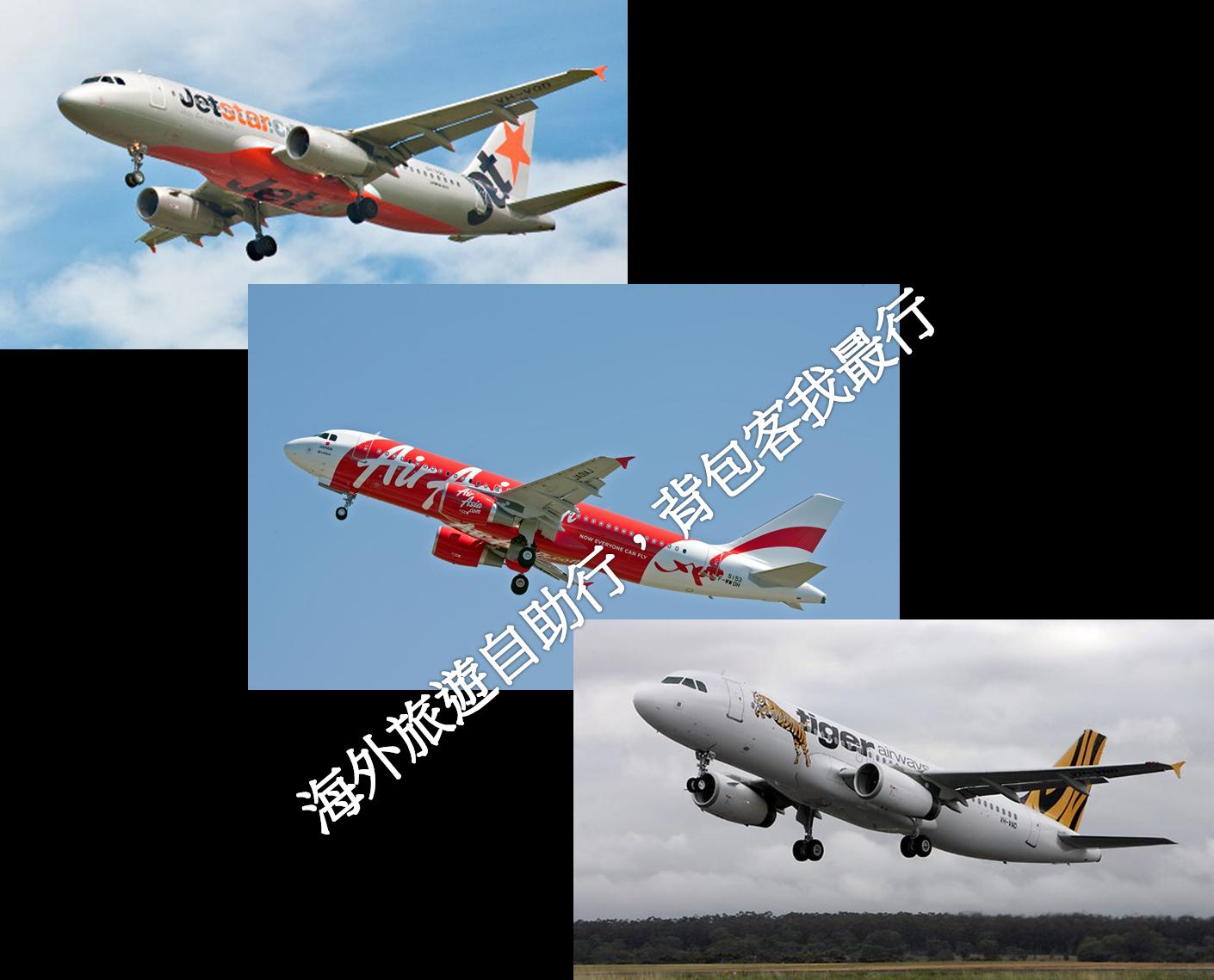 海外旅遊自助行 -背包客我最行: 廉價航空公司有哪些呢?