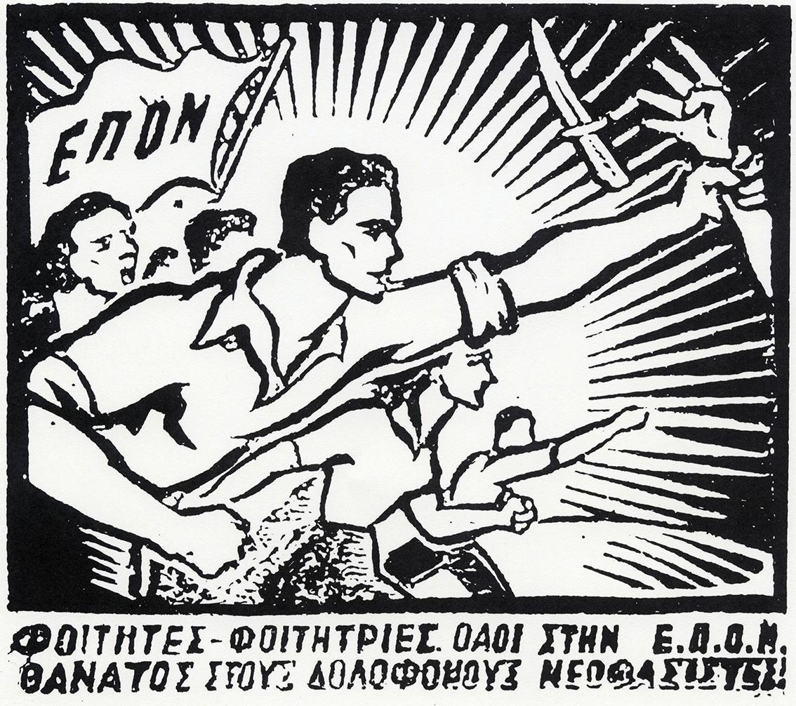 Εκδήλωση του Συλλόγου Φίλων Μουσείου Εθνικής Αντίστασης Λάρισας αφιερωμένη στην ίδρυση της ΕΠΟΝ