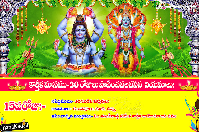 15th day kartheeka masam information, daily kartheeka masam information images, pictures on kartheekam in telugu