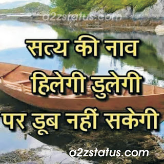 a to z status positive thought quotes in hindi subh vichar