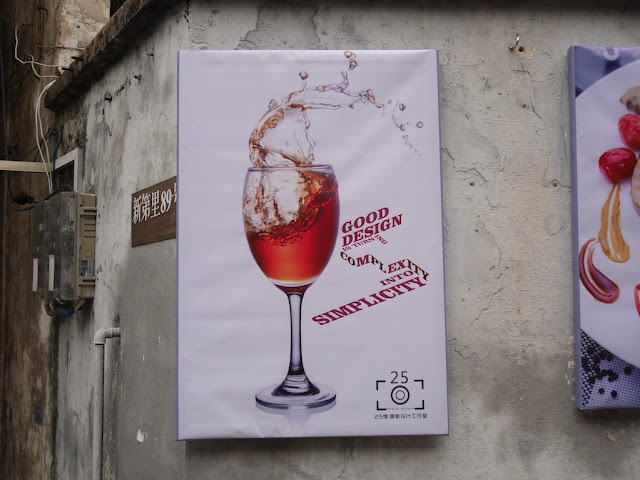 "poster with liquid sloshing out of a wine glass with ""Good design is turning complexity into simplicity"""