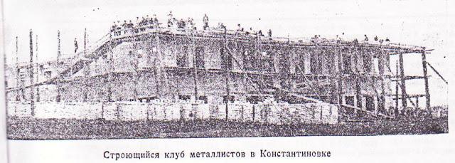 Строющийся клуб металлистов в Константиновке