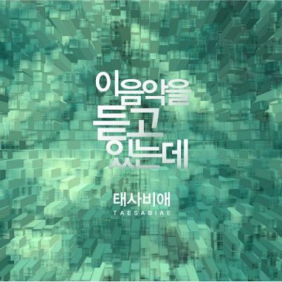 [Single] Taesabiae – 이 음악을 듣고 있는데