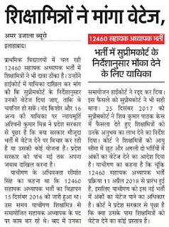 UP 12460 Shiksha Mitra News 2018:- Many Shiksha Mitra