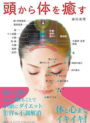 頭から体を癒す raw zip dl