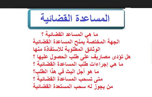 المساعدة القضائية في القانون المغربي