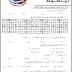 مراجعة رياضيات ثاني ثانوي علمي ترم اول 2017
