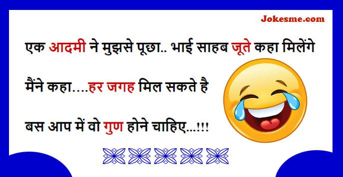 Hindi Desi Funny Chutkule