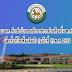 ระเบียบกระทรวงมหาดไทยว่าด้วยค่าเช่าบ้านของข้าราชการส่วนท้องถิ่น พ.ศ. 2548 และที่แก้ไขเพิ่มเติมถึง (ฉบับที่ 3) พ.ศ. 2559