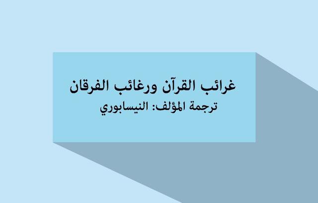Metode Kitab tafsir Gharaibul Quran wa Raghaibul Furqan Karya an-Naisaburi