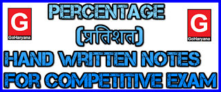Download Percentage (Maths) Hand Written Notes PDF in Hindi