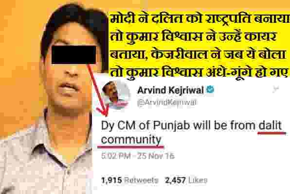 kumar-vishwas-propaganda-politics-exposed-by-best-hindi-news