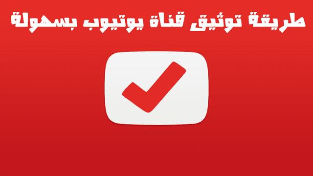 توثيق قناة يوتيوب