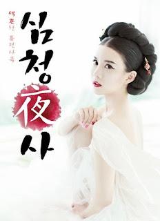 Shim Chung Ya Sa 2015 UNCUT