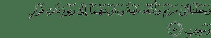 Surat Al Mu'minun ayat 50