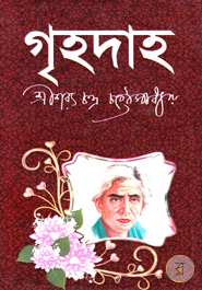 Sarat Rachanabali Ebook Download