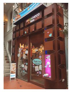 渋谷デコチョコストア
